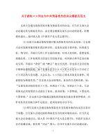 会议决议-关于接收××同志为中共预备党员的决议模板及范文