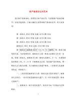 会议决议-财产继承协议书范本