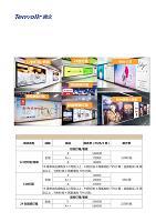 上海地铁广告价格及上海地铁广告投放