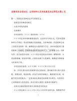 会议决议-发展党员业务知识、证明材料以及审批意见决议等范文第2页