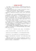 黑龙江省哈尔滨五十九中高一语文学生作文我的青春我的中国梦素材.doc