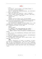 高考语文 历年满分作文精典汇总3.《好奇心》(记叙文).doc