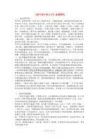 高中语文:《我不是个好儿子》备课资料 鲁人版(08版)必修3.doc