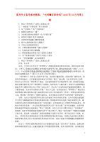 """(12月第3辑)2015年高考语文作文备考素材集锦""""光明百家争鸣"""".doc"""