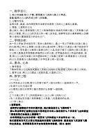 四年级上册美术教案-第7课 飞天(二) ▏人美版 (13)