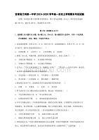 甘肃省兰州第一中学2019-2020学年高一历史上学期期末考试试题[含答案].pdf