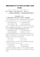 福建省长乐高级中学2019-2020学年高二历史上学期第一次月考试题[含答案].pdf