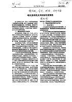 喷丝板清洗及其检验的重要性.pdf