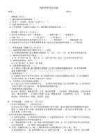 抽样检验考试试题.doc
