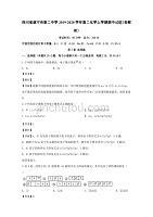四川省遂宁市第二中学2019-2020学年高二化学上学期期中试题(含解析).doc