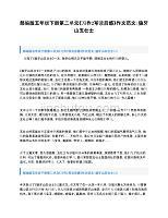 部编版五年级下册第二单元《习作2写读后感》作文范文:狼牙山五壮士.pdf