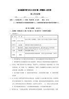福建省长乐高级中学2020届高三历史上学期第一次月考试题[含答案].pdf