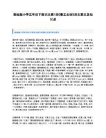 部编版小学五年级下册语文第7课《猴王出世》课文原文及知识点.pdf