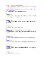 物流法规-终结性考试-国开(成都)-参考资料