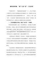 """德育党课讲稿:""""童""""心战""""疫""""共克时艰"""