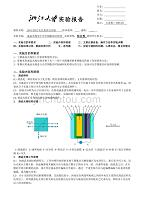 光寻址空间光调制器电寻址空间光调制器实验(浙大).doc
