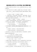 重庆市忠县三汇中学2019-2020学年高一历史上学期期中试题[含答案].pdf