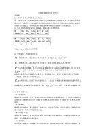 工科化学与实验(金继红)第4章-习题及思考题答案.doc