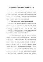 2020年县各级党组织上半年抓基层党建工作总结