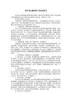 初中语文教师的工作 总结范文
