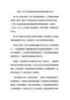 中国(广西)自由贸易试验区财税政策兑现操作办法