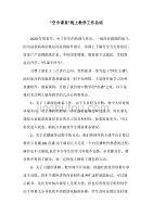 """""""空中课堂""""线上教学工作总结"""