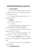 河南省自然科学基金项目结项验收要求、结项报告、重要事项变更申请表