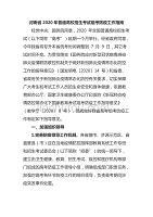 河南省2020年普通高校招生考试组考防疫工作指南