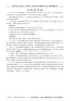GY4-73风机用途.pdf