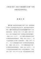 吉林省2019—2022年新能源汽车推广应用补贴资金管理办法