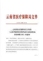 云南省超国家医保药品目录范围药品消化调整方案