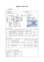 GSK980TD基本操作.doc