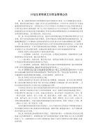 辽宁计划生育转移支付资金管理办法
