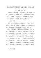 山东省高等职业院校专业(群)发展水平考核方案(试行)