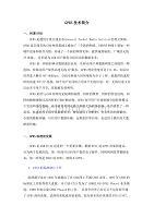 GPRS技术简介.doc