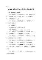 河南省自然科学基金项目结项验收要求.doc
