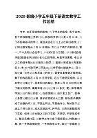 2020年春期部编本人教版五年级下册语文教学工作总结(统编教材) (7)