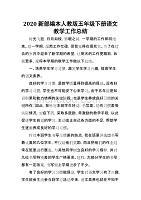 2020年春期部编本人教版五年级下册语文教学工作总结(统编教材) (12)