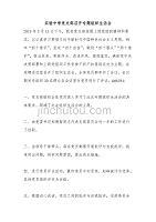 实验中学党支部召开专题组织生活会