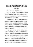 部编本五年级语文组教学工作总结(8篇)