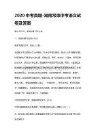 2020中考真题-湖南常德中考语文试卷及答案