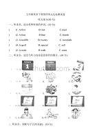五年级英语下册第四单元达标测试卷