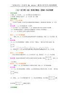 二元一次方程(组)的相关概念(基础)知识讲解