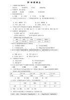 中考酸碱盐经典复习题 - 副本.doc