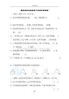 (单元卷)冀教版数学4年级下册期中检测卷2(含答案)【考试】