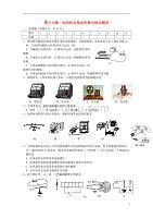 九年级物理下册 第十六章 电动机与发电机单元综合测试 沪粤版.doc