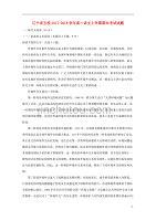 辽宁省五校高一语文上学期期末考试试题
