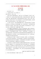 辽宁省五校高二语文上学期期末考试试题