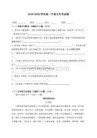 福建省莆田第七中学2019-2020学年高一6月阶段性考试语文试题 Word版含答案