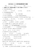中职数学期中考试试题.doc
